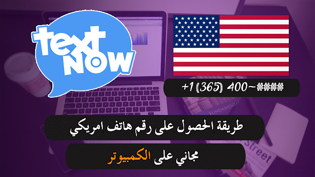 طريقة الحصول على رقم هاتف امريكي مجاني على الكمبيوتر