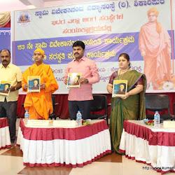 Swamy Vivekananda Jayanthi - 2016