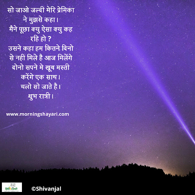 Good Night Image, Night Image, Sleep Image, Sleeping Image, subh Ratri