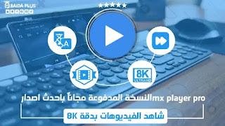 تحميل MX Player pro apk اخر اصدار الأحدث برابط مباشر  أفضل مشغل فيديو للاندرويد قل داعاً للإعلانات استمتع بميزات إضافية في النسخة  المدفوعة مرونة وسر