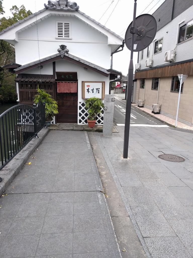柳川の元祖本吉屋