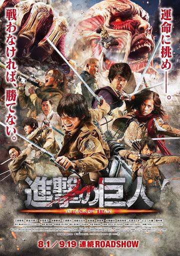 Attack on titan (2015) ผ่าพิภพไททัน