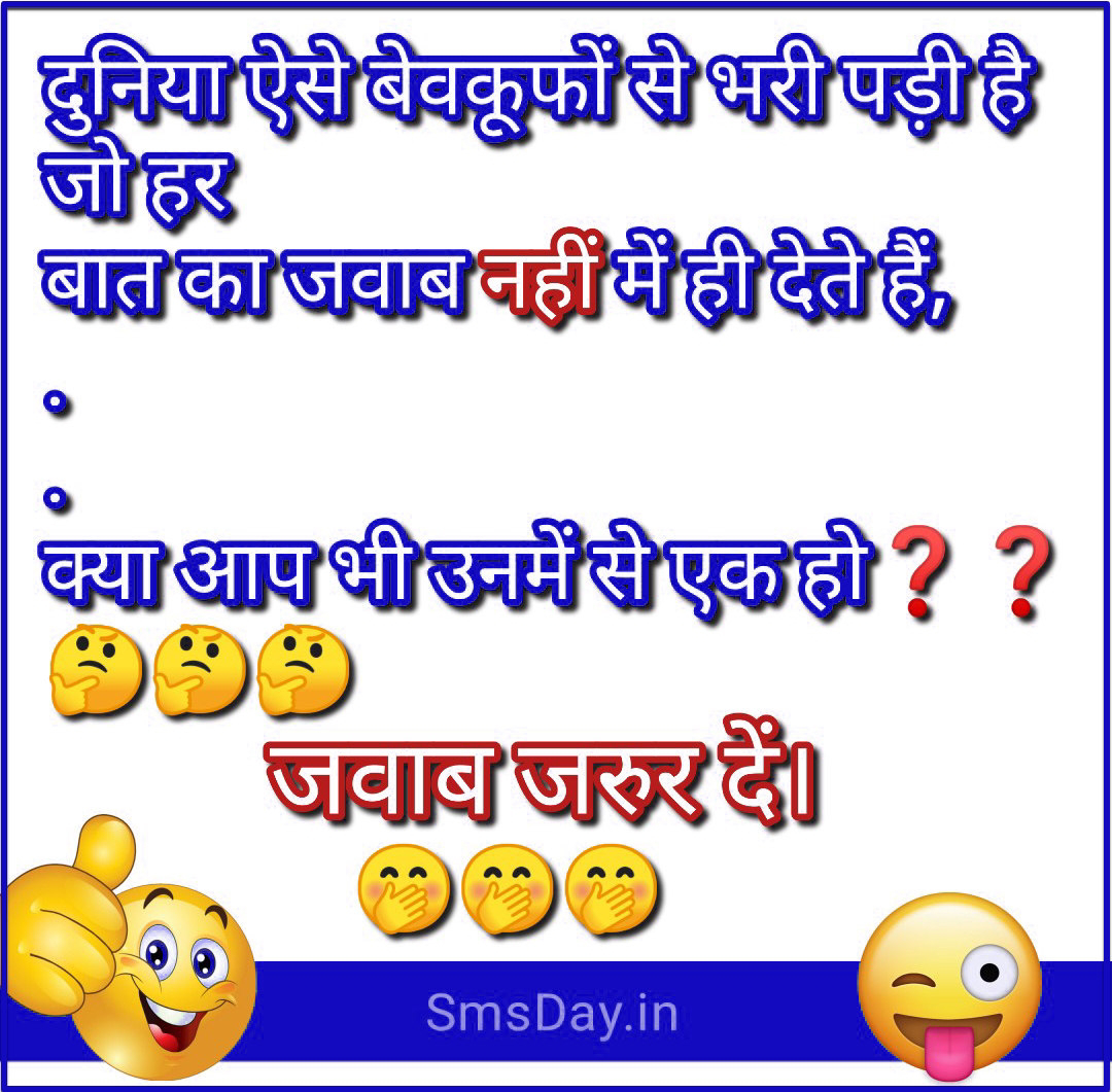 Funny Questions, hindi funny Questions