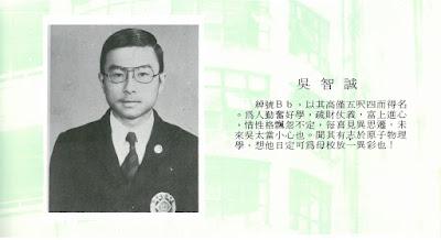 1974年基社同學錄對吳智誠同學的介紹