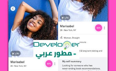 OkCupid - أفضل تطبيقات زواج 2021