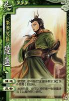 Lu Xun 2