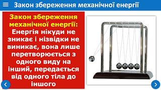 Закон збереження механічної енергії