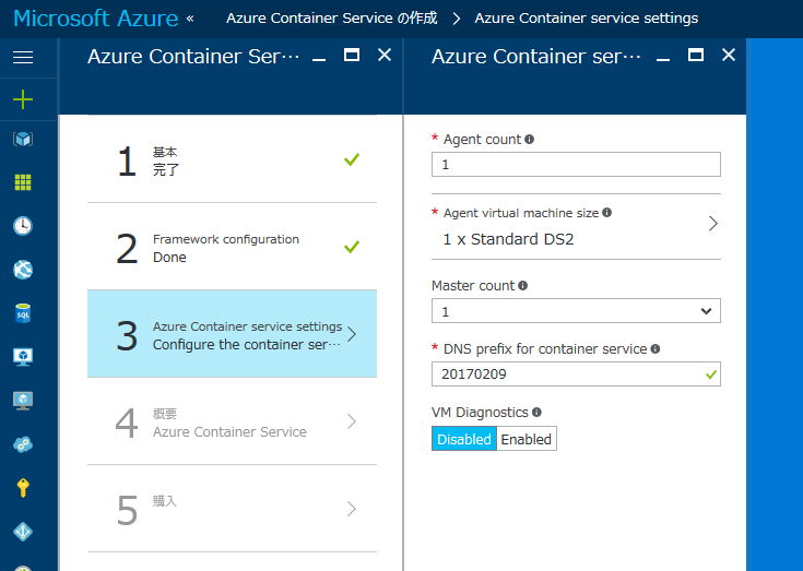 first_azure_container_service2.png