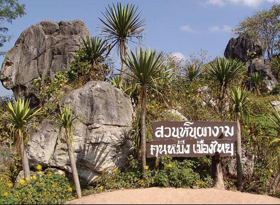 สวนหินผางามหรือคุนหมิงเมืองไทยจังหวัดเลย