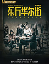The Trading Floor Hong Kong Drama