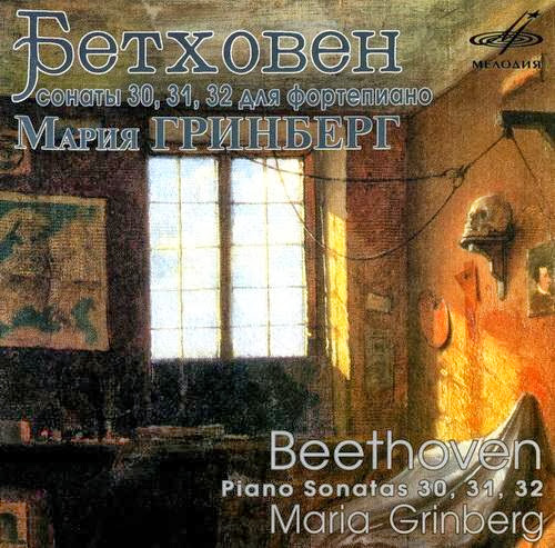 Maria Grinberg - Beethoven ~ 32 Piano Sonatas Vol.9 (2006)