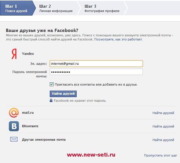 Регистрация на facebook