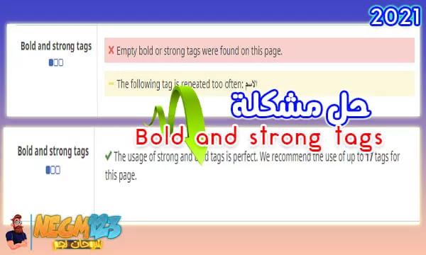 حل مشكلة Bold and strong tags لأصحاب المواقع والمدونات