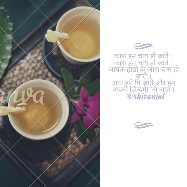 [चाय और इश्क] हिंदी में सुप्रभात चाय शायरी [Chai aur Ishq] Good morning tea Shayari in Hindi