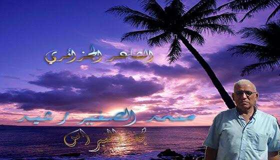 لباس الود للشاعر الجزائري: محمد الصغير رشيد