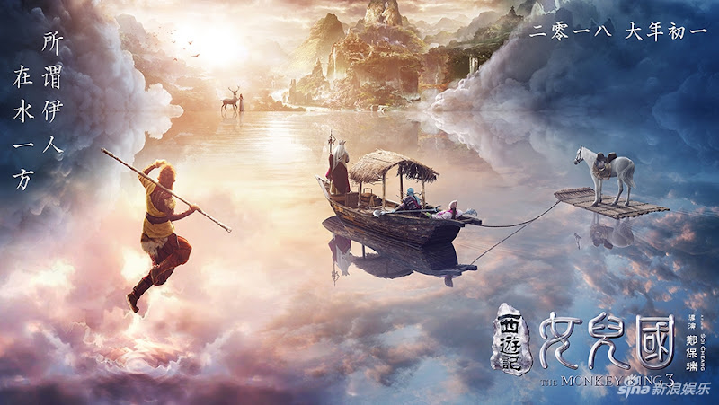 The Monkey King 3 The Land of Many Perfumes China Movie