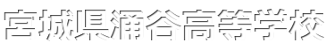 宮城県涌谷高等学校