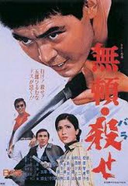 [MOVIES] 無頼・殺せ (1969)