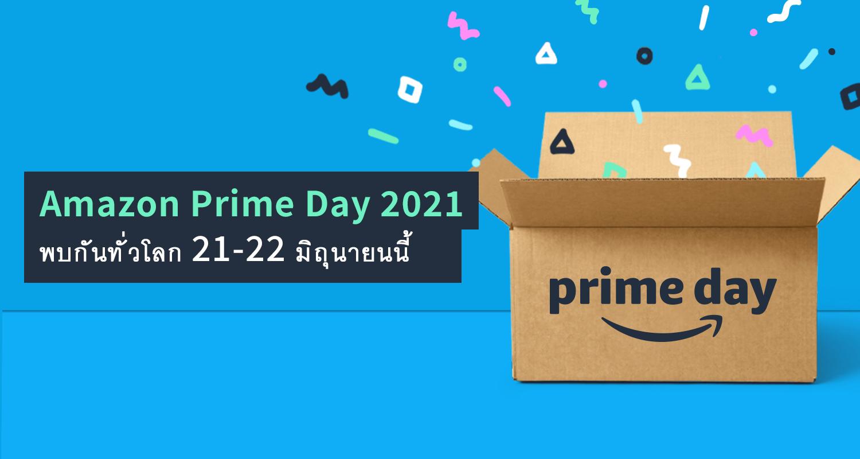 มหกรรมช้อปปิ้งครั้งยิ่งใหญ่ Amazon Prime Day เตรียมจัดขึ้นพร้อมกันทั่วโลก วันที่ 21 และ 22 มิถุนายนนี้