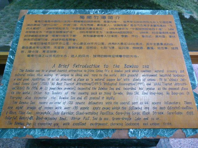 CHINE.SICHUAN.YIBIN, et la mer de Bambous - 1sichuan%2B490.JPG