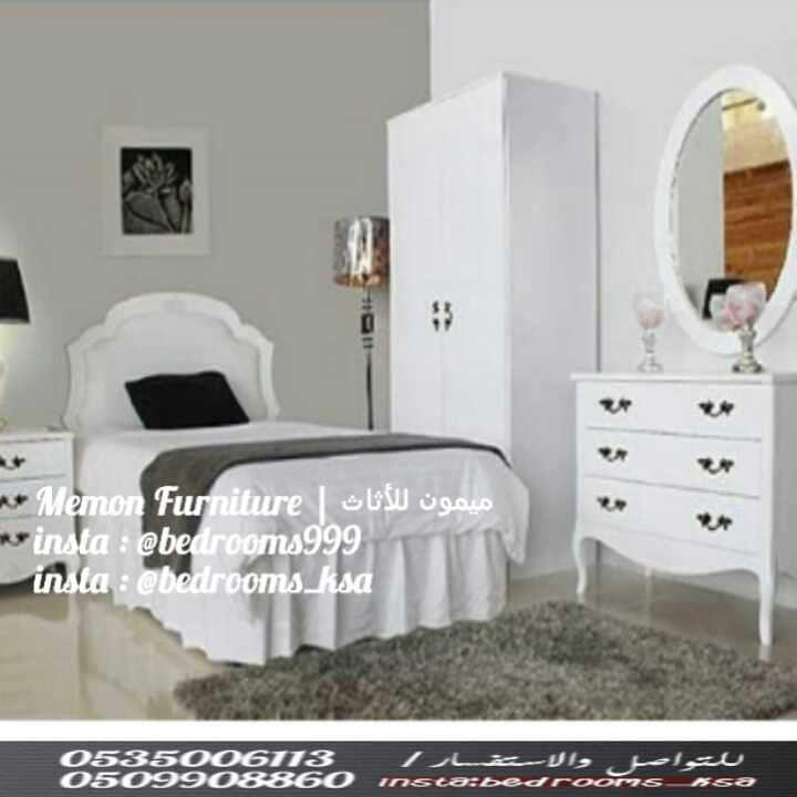 ميمون للأثاث | Memon Furniture