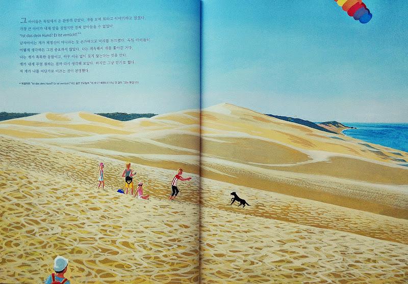 모래 언덕에서의 특별한 모험