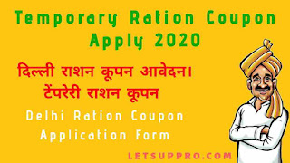 Delhi Temporary Ration Coupon Apply Online
