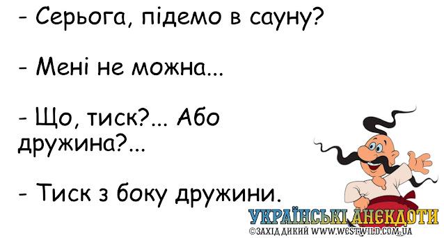 нові анекдоти українською