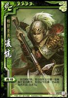 Ling Tong 6