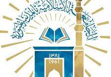 الجامعة الإسلامية تعلن عن وظائف إدارية شاغرة عن طريق المسابقة الوظيفية لحملة البكالوريوس