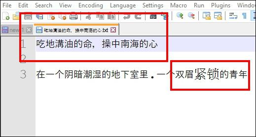 Strange Chinese