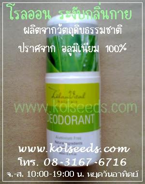 โรลออนผลิตจากธรรมชาติ ปราศจากแอลกอฮอล์ 100% ปลอดภัย แม้เหงื่อมากก็เอาอยู่ ปราศจากอลูมิเนียม 100% ไม่มีน้ำหอมฉุน