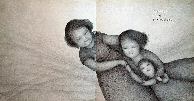 할머니의 아기 - 할아버지와 할머니의 사랑