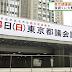 東京都議選、中央政界の反応は…自民に衝撃も…都民ファーストto