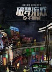 Dream Breaker / Game Breaker: The Unawakened City China Movie