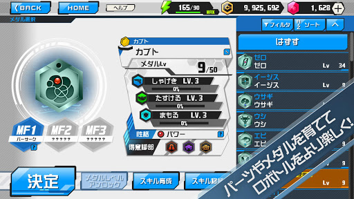 MedarotS - Robot Battle RPG - 1.5.0 screenshots 5