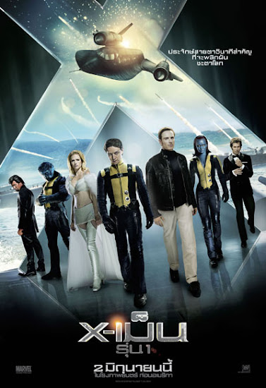 X-Men 5 First Class (2011) X-เม็น รุ่น 1 ภาค 5 HD [พากย์ไทย]
