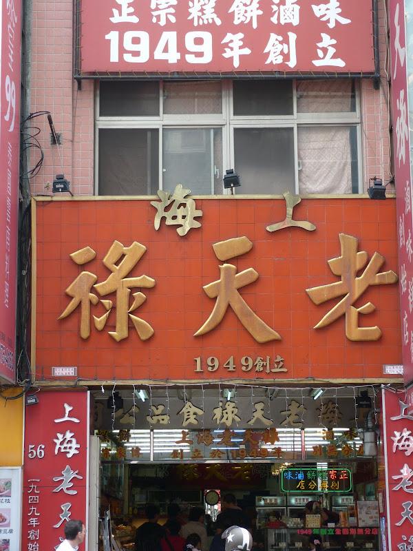 TAIWAN.Taipei, un weekend - P1020105.JPG