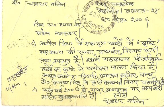 साहित्यकारों के हस्तलिखित पत्र - चक्रधर नलिन का पत्र श्याम गुप्त के नाम