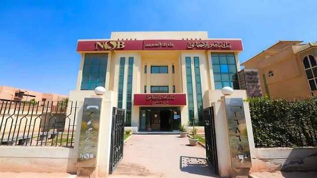 بنك - ناصر - الاجتماعي