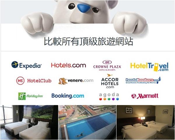 Hotelscombined 訂房網站與APP (12)