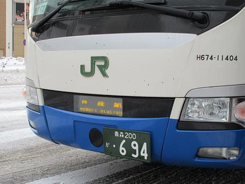 JRバス東北「ラ・フォーレ号」 H674-11404 青森駅前到着 その2