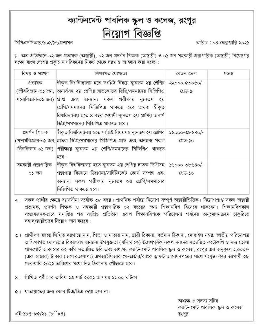 Cantonment Public School and College Momenshahi Job Circular 2021 - ক্যান্টনমেন্ট পাবলিক স্কুল ও কলেজে নিয়োগ বিজ্ঞপ্তি ২০২১