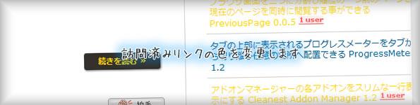 Webページの訪問済みリンクの色を変更する Visited 0.04.rev29