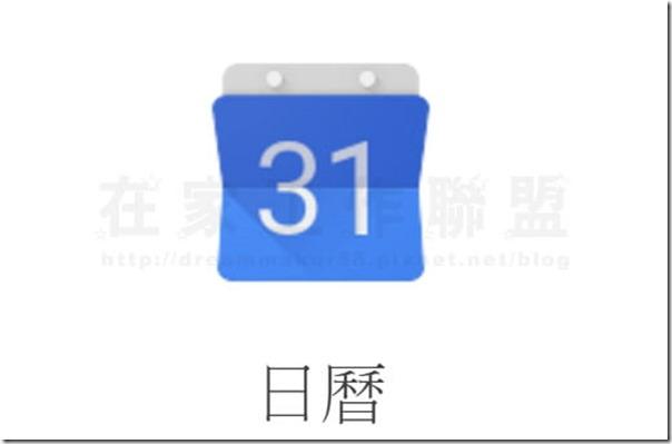 善用google日曆.行事曆,不再錯過維瑪忠誠計畫的優惠