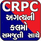 CRPC Act (Gujarati)