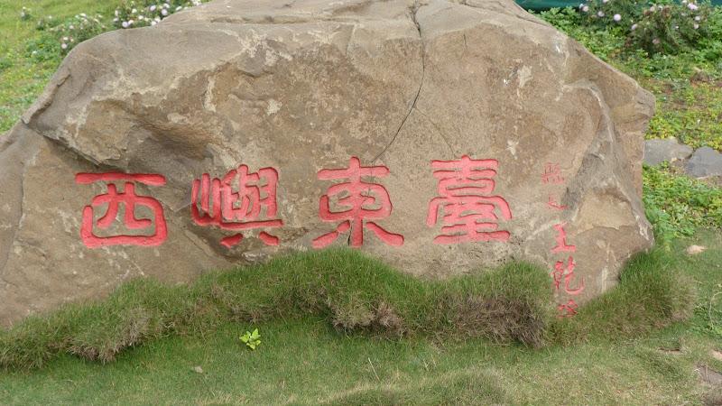 TAIWAN Archipel de Peng Hu - P1120849.JPG
