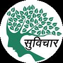 Hindi Suvichar and Quotes icon