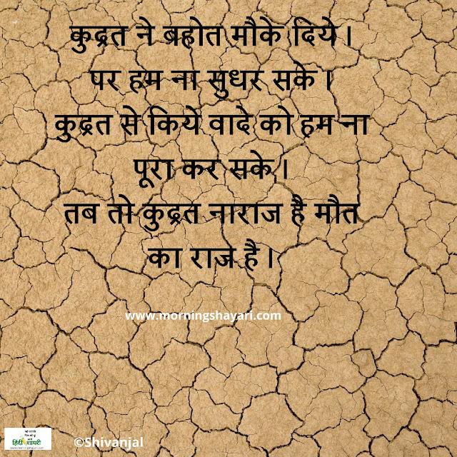 Nature Image, Kudrat Image, land Image, Soil Image, Kudrat Shayari, Nature, Prakriti Shayari