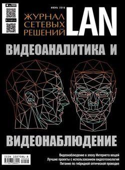 Читать онлайн журнал<br>Журнал сетевых решений LAN (№6 июнь 2016) <br>или скачать журнал бесплатно